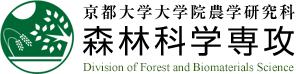 京都大学大学院農学研究科森林科学専攻